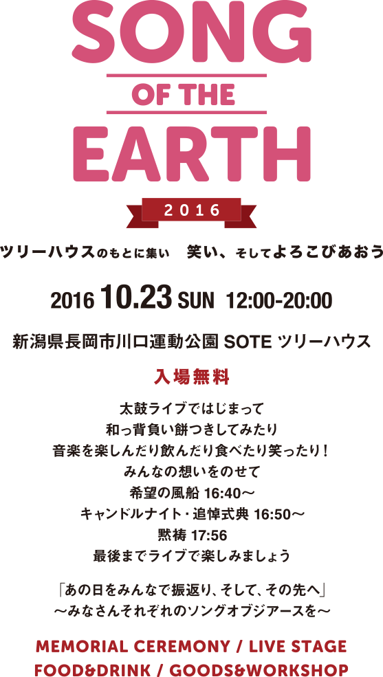SONG OF THE EARTH 2016