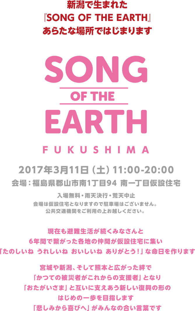 SONG OF THE EARTH 2017